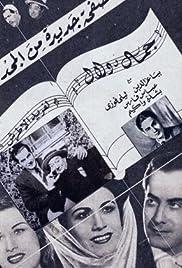 Gemal and Dalal Poster