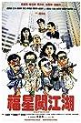 Fu xing chuang jiang hu (1989) Poster