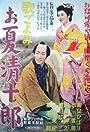 Utagoyomi Onatsu Seijûrô