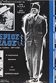 Eleftherios Venizelos: 1910-1927 (1980)