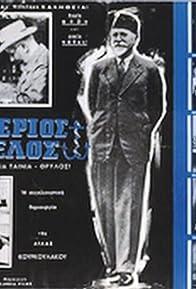Primary photo for Eleftherios Venizelos: 1910-1927