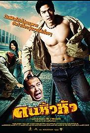 Khon hew hua (2007) คนหิ้วหัว