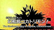 Maboroshi Senchô Kokatorimon!