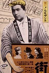 Machi (1939)