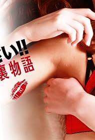 Toranaide kudasai!! Gurabia aidoru ura monogatari (2012)