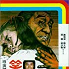 Xiao jiang (1985)