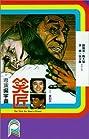 Xiao jiang (1985) Poster