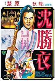 The Roving Swordsman Poster