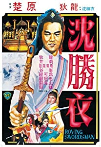 The Roving Swordsman download movies