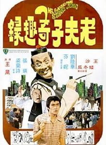 Best website to watch spanish movies Lao fu zi ji cu lu Hong Kong [mkv]