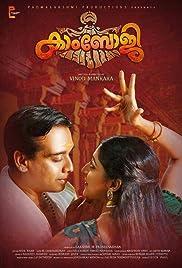 Kambhoji Poster