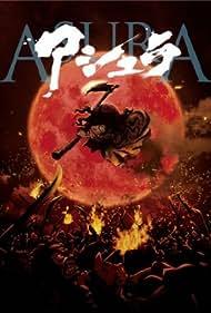 Ashura (2012)