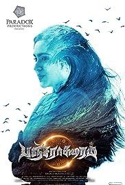 Pancharaaksharam (2020) Tamil TRUE WEB-DL HEVC 480p & 720p GDrive | Bsub