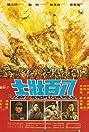 Ba bai zhuang shi (1976) Poster