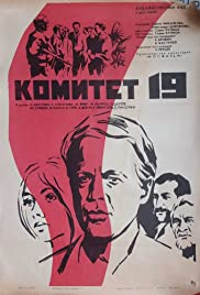 The Committee of 19 Poster