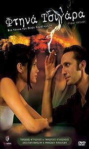 A good action movie to watch Ftina tsigara by Renos Haralambidis [Ultra]