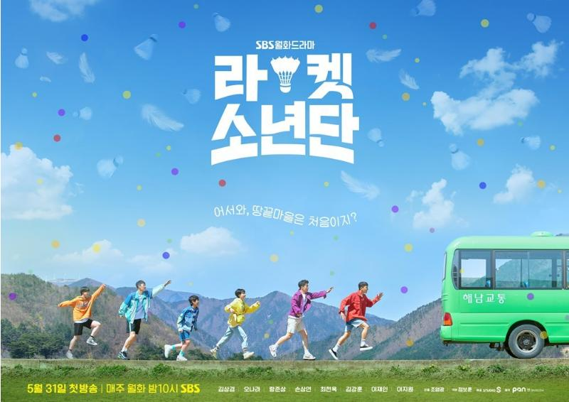 The series is about a middle school badminton club at Haenam Seo Middle School, which is in bad shape. It relates the story of how it faces challenges to develop sixteen young boys and girls into national level badminton players.