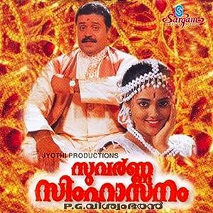 Kaloor Dennis Suvarna Simhaasanam Movie