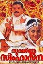Suvarna Simhaasanam (1997) Poster