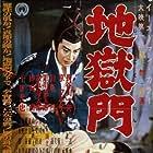 Jigokumon (1953)