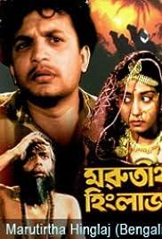 Download Marutirtha Hinglaj () Movie