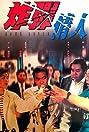 Zha dan qing ren (1995) Poster