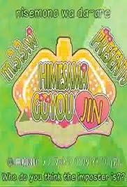 Hime-sama Goyojin Poster