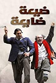 De'ah Da'iah Poster