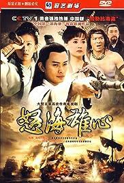 Nu Hai Xiong Xin Poster