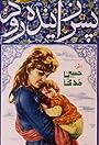 Pesar-e Zayandeh-rood