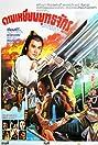 Lang zi kuai dao (1979) Poster