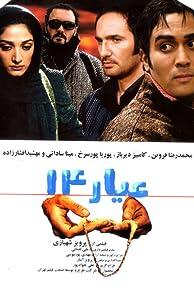 New english movies downloads Karat 14 by Parviz Shahbazi [XviD]
