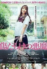 Kizudarake no akuma (2017)