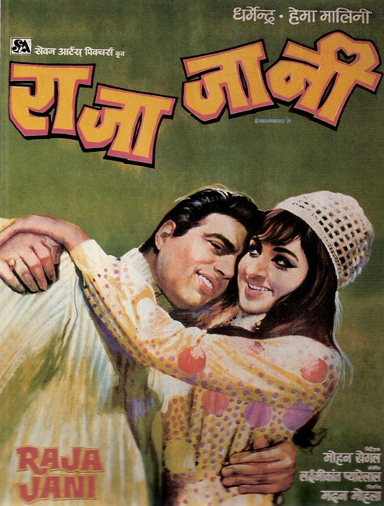 Dharmendra and Hema Malini in Raja Jani (1972)