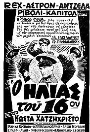 The Policeman of the 16th Precinct(1959) Poster - Movie Forum, Cast, Reviews
