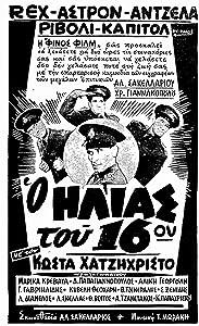Watching free adult movies O Ilias tou 16ou [480i]