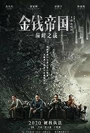 追虎擒龙 (2021)