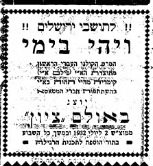 Va'Yehi Be'May (1932)