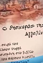 O thisavros tis Angelinas Poster