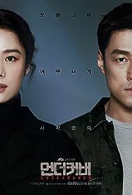 Jin-hee Ji and Kim Hyun-joo in Eondeokeobeo (2021)