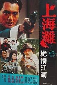 Shang Hai tan xu ji (1983)