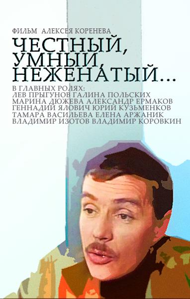 Chestnyy, umnyy, nezhenatyy... ((1981))