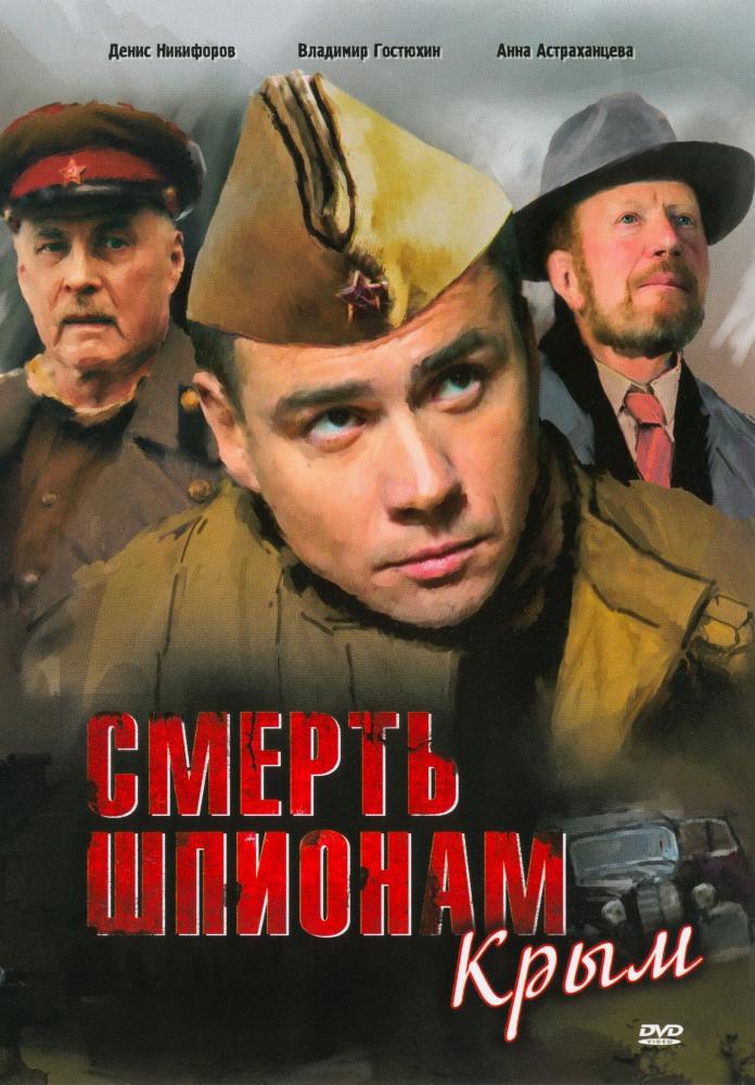 Smert shpionam. Krym