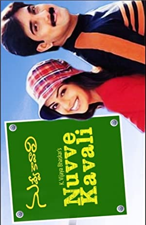 Trivikram Srinivas Nuvve Kavali Movie
