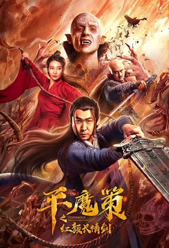 Ping Mo Ce The Red Sword of Eternal Love (2021) Hindi Dubbed [Unofficial] 720p HDRip 700MB Download