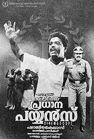 Sthalathe Pradhana Payyans (1993)