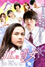 JK wa yukionna (2015) Poster