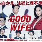 Kôtarô Koizumi in The Good Wife: Nichiyô gekijô Guddo waifu (2019)