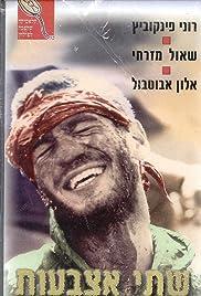 Shtei Etzbaot Mi'Tzidon Poster
