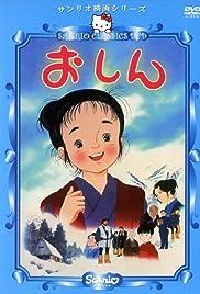 Oshin (1984) - IMDb Karate Kid 1984 Poster